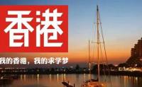 亲身经历说说【香港留学中介】哪家好?_收费标准_收费多少钱?