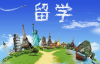 上海出国留学机构哪家好?教你几个判断留学机构好不好的方法